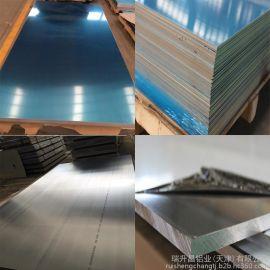 天津瑞升昌铝业供应7075铝板 7075合金铝板