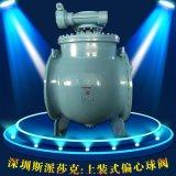 鑄鋼 不鏽鋼Q347Y上裝式球閥國標法蘭連接硬密封/軟密封DN100