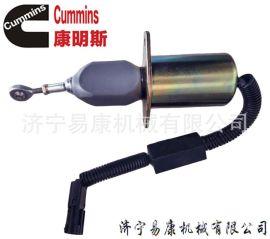康明斯C8.3熄火电磁阀 6CTA8.3-C215