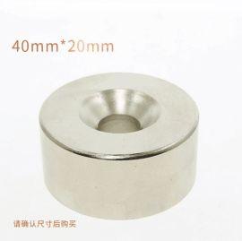 蒙兴隆热销圆形沉头孔强力磁铁40x20