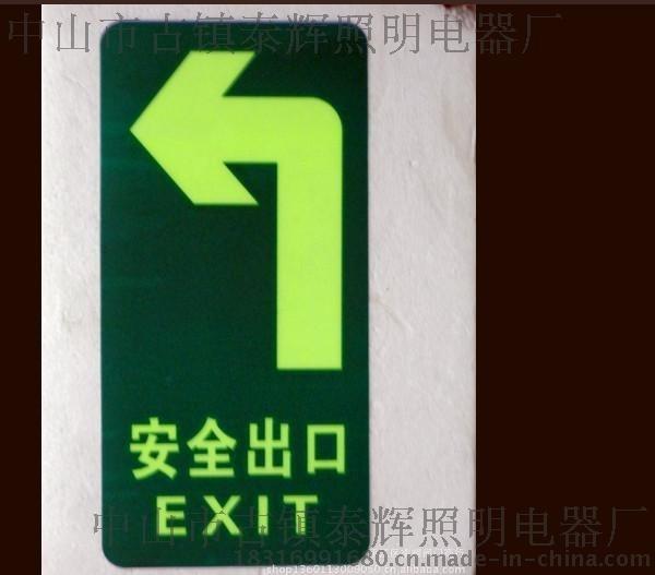 供应消防安全夜光标牌 消防指示牌 疏散指示牌地贴
