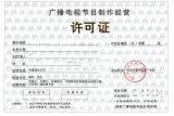 影视传媒公司注册流程办理广播电视节目制作经营许可证