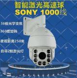 7寸红外高速球 高清1000线 变焦摄像机 智能高速球 激光球机