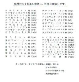 日本新金属生产的各种高纯度金属粉体