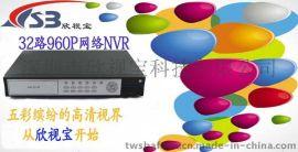 32路960P网络高清NVR 监控硬盘录像机 数字监控主机 ** 四盘位