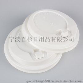 一次性杯盖 奶茶杯盖 热饮杯盖