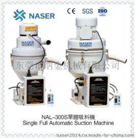 供应300G吸料机、自动上料机、塑料颗粒吸料机、真空吸料塑机辅机