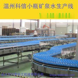 全自动小瓶纯净水生产设备,瓶装矿泉水生产线,瓶装水加工设备厂家,