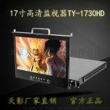 天影17寸高清折叠监视器抽拉屏 TY-1730HD 导播直播监看器