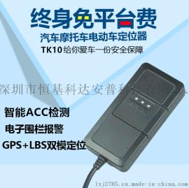 电动车GPS定位器厂家