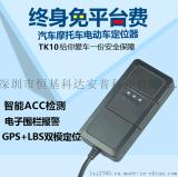 電動車GPS定位器廠家