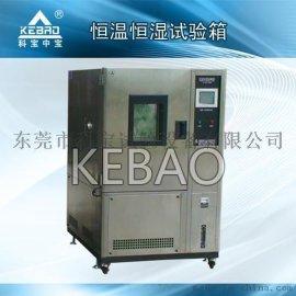 可调式恒温恒湿试验机 触摸屏控制恒温恒湿试验机