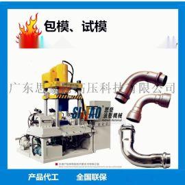 广东液压机厂家 管件液压机价格 全自动弯头液压机 不锈钢弯头油压机