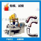 廣東廠家 管件液壓全自動彎頭 不鏽鋼彎頭液壓機