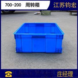 钧宏塑业700-200方形周转箱大量批发