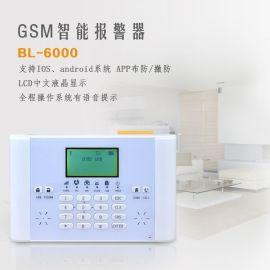 家庭防盗报警器 GSM防盗报警器 无线报警器 防盗报警主机 报警主机