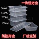 麟游/凤县/太白一次性750ml塑料外卖打包碗