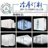 20平米冷库全套报价,小型冷库安装要多少钱?