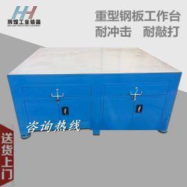 深圳辉煌HH-08 辽宁钳工桌 陕西重型钳工修模台 江苏钢板工作台
