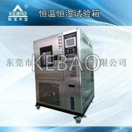淮安80L恒温恒湿试验箱 高低温湿热交变测试箱