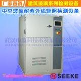 SK-ZW40型 中空玻璃耐紫外线辐照检测设备
