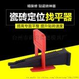 廠家供應瓷磚工具 瓷磚找平器  塑料校準定位器