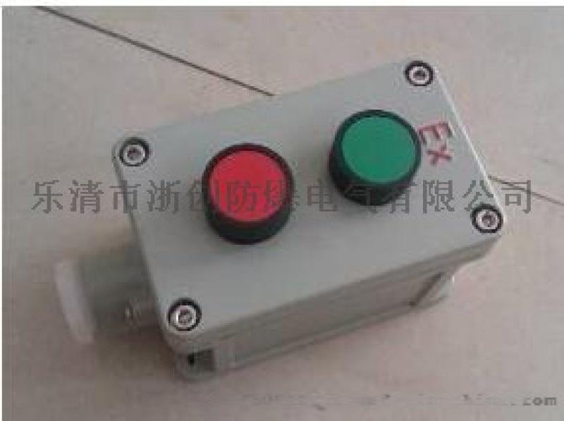 BD8050防爆按钮/防爆指示灯