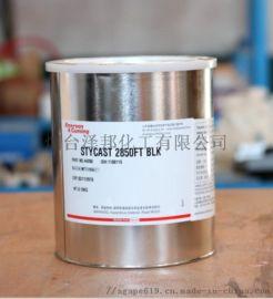 汉高2850FT环氧树脂灌封胶