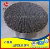 精餾塔設備BX500絲網波紋填料絲徑0.12mm