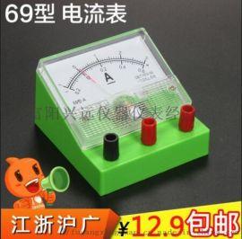 69型电流表   电学仪表教学仪器直流电压表