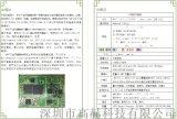 全网通4G模块MT6737