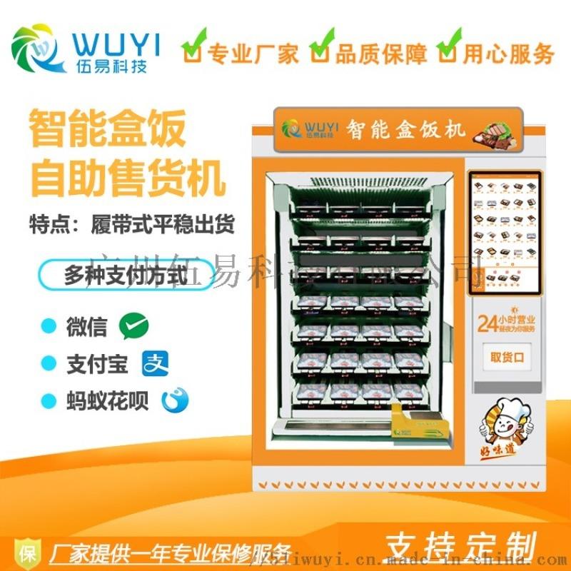 盒饭无人自动售货机多少钱一台_哪个牌子更好_广州伍易科技有限公司