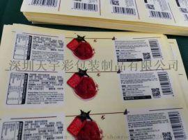 龙岗天宇彩印刷厂家低价供应各种不干胶标签