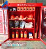 防护用品储存柜/紧急器材柜消防工具柜艾锐森厂家直销