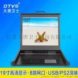 江苏南京CAT5网口版KVM切换器 DL7908-B 19寸显示屏 8口KVM