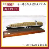 仿真船模型 高仿真船模型厂家 仿真船模型制造 仿真船模型批发 MSC货柜船模