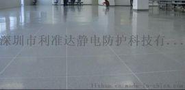 深圳準利達 防靜電地板 PVC防靜電地板
