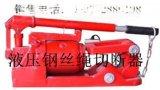 整體式鋼絲繩切斷機 QY30整體式鋼絲繩切斷機 液壓鋼絲繩切斷器