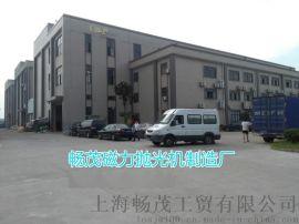 磁力抛光机那家好?上海畅茂研磨抛光设备制造厂(品质**)