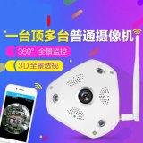 360度全景摄像头VR无线wifi高清网络摄像机室内监控器家用鱼眼