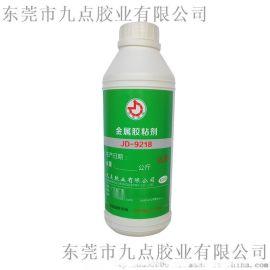 金属胶水供应商 金属粘塑料胶粘剂JD-9218 东莞塑料粘金属粘合剂