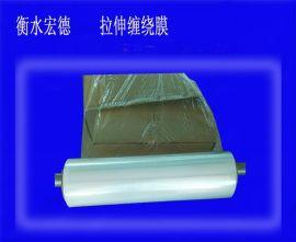 衡水宏德缠绕膜 商品集中打包专用膜  PE拉伸缠绕膜
