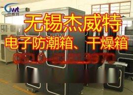 电子防潮箱 电子干燥柜CE认证