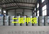 山东二氯甲烷厂家优势货源 现货供应全国配送