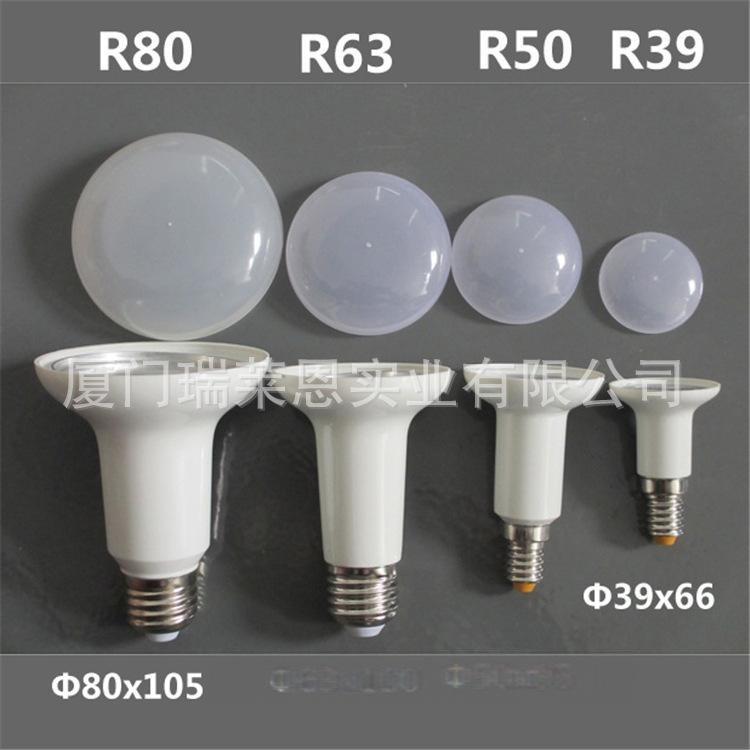 R39 球泡外殼套件,5W 射燈 LED蘑菇燈包壓鑄鋁球泡燈外殼套件