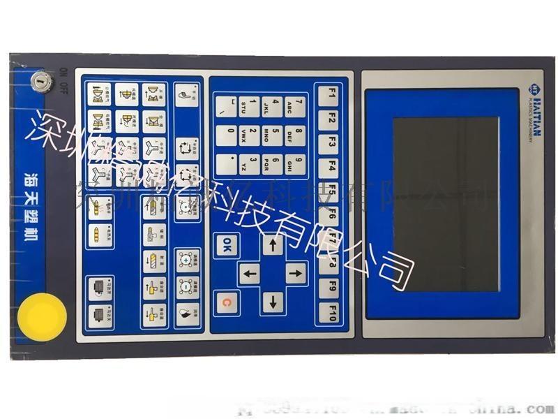 Q7面板海天注塑机电脑面板