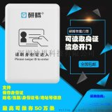 研腾YT-200壁挂式身份证门禁读卡器/健身房门禁读头/银行门禁阅读器