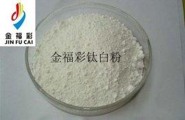 金福彩颜料涂料用锐钛型钛白粉BA01-01