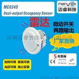 Merrytek微动感应开关,双路输出微波感应器,智能照明开关高灵敏度MC034S 微动感应控制器