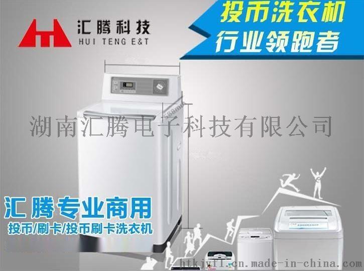 匯騰商用投幣/刷卡/投幣刷卡洗衣機(6公斤)